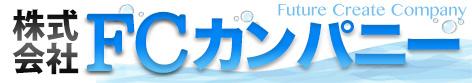 株式会社FCカンパニー 新潟県長岡市