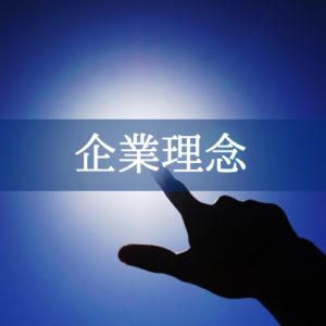 企業理念 FCカンパニー 新潟県長岡市