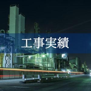 工事実績 FCカンパニー 新潟県長岡市